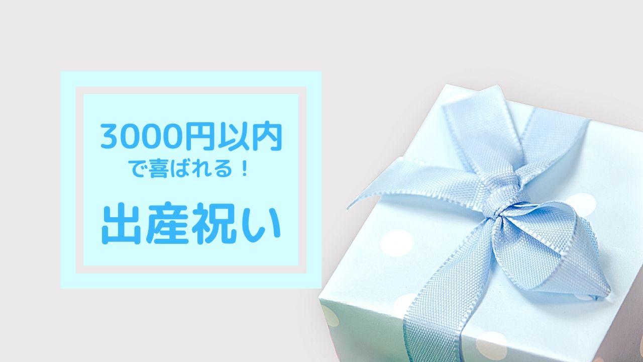 3000円以内で喜ばれる出産祝い