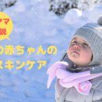 冬の赤ちゃんの スキンケア