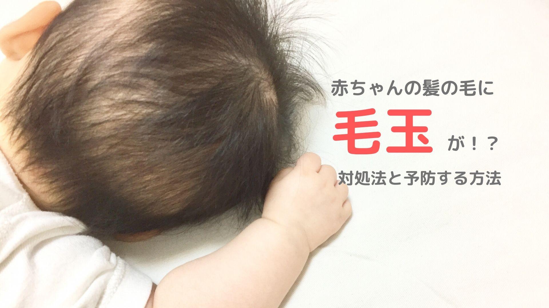 赤ちゃんの髪の毛に毛玉が!?対処法と予防する方法