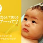 赤ちゃんに安心して使えるシャンプーランキング