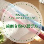 赤ちゃんに安心なうがいなし歯磨き粉の選び方