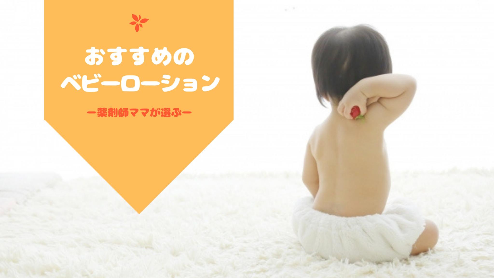 赤ちゃんに安心して使えるベビーローション