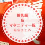 [2021年新春福袋]授乳服&マタニティー服の福袋10選!