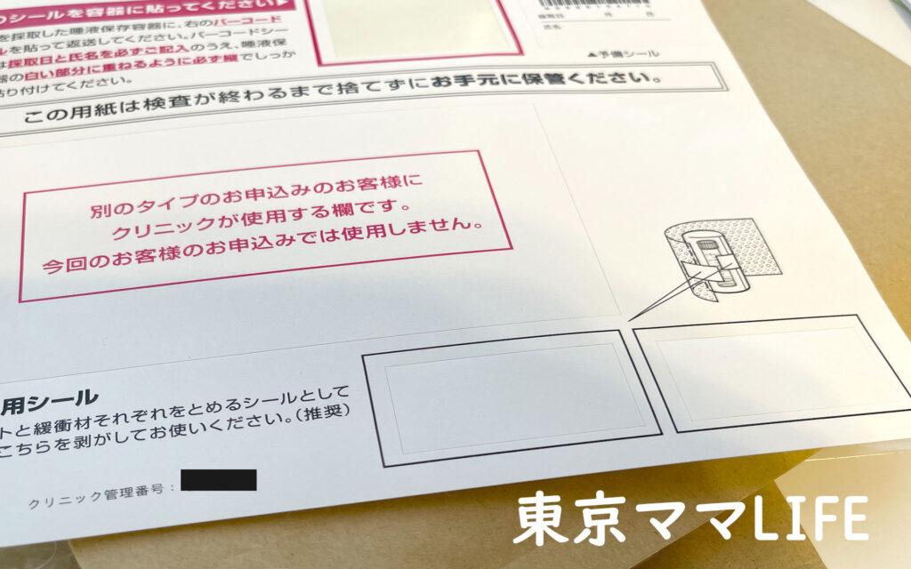 PCR検査キットの発送