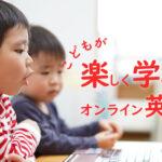 子どもが楽しく学べるオンライン英会話