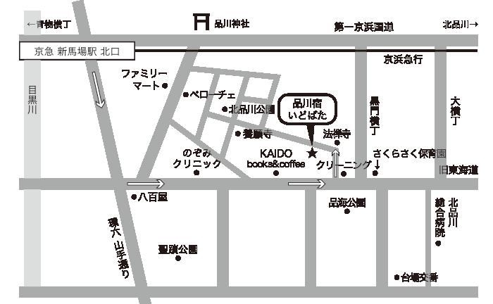 いどばた地図